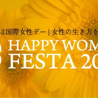 Happy Woman Festa 2019