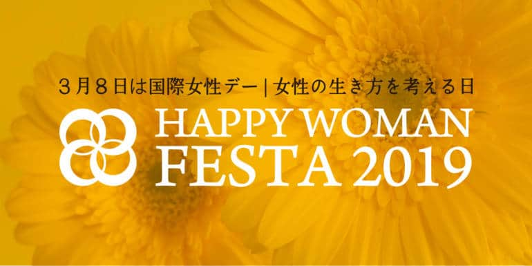 Happy Women's Festa