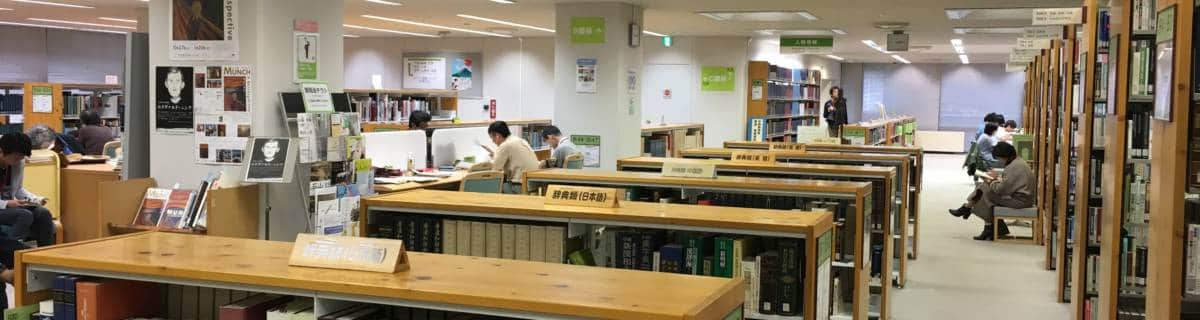 Tokyo Metropolitan Central Library: Free Workspace, Fast Wifi & Cheap Eats