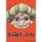 Toshio Ghibli Exhibition