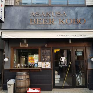 Asakusa Beer Kobo
