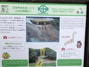 Fossa Magna Geopark Sign