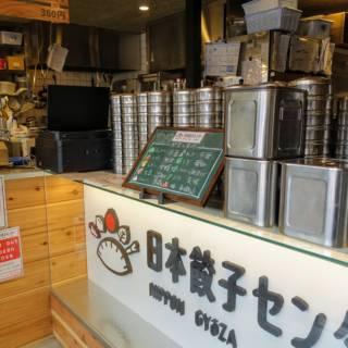 Nippon Gyoza Center