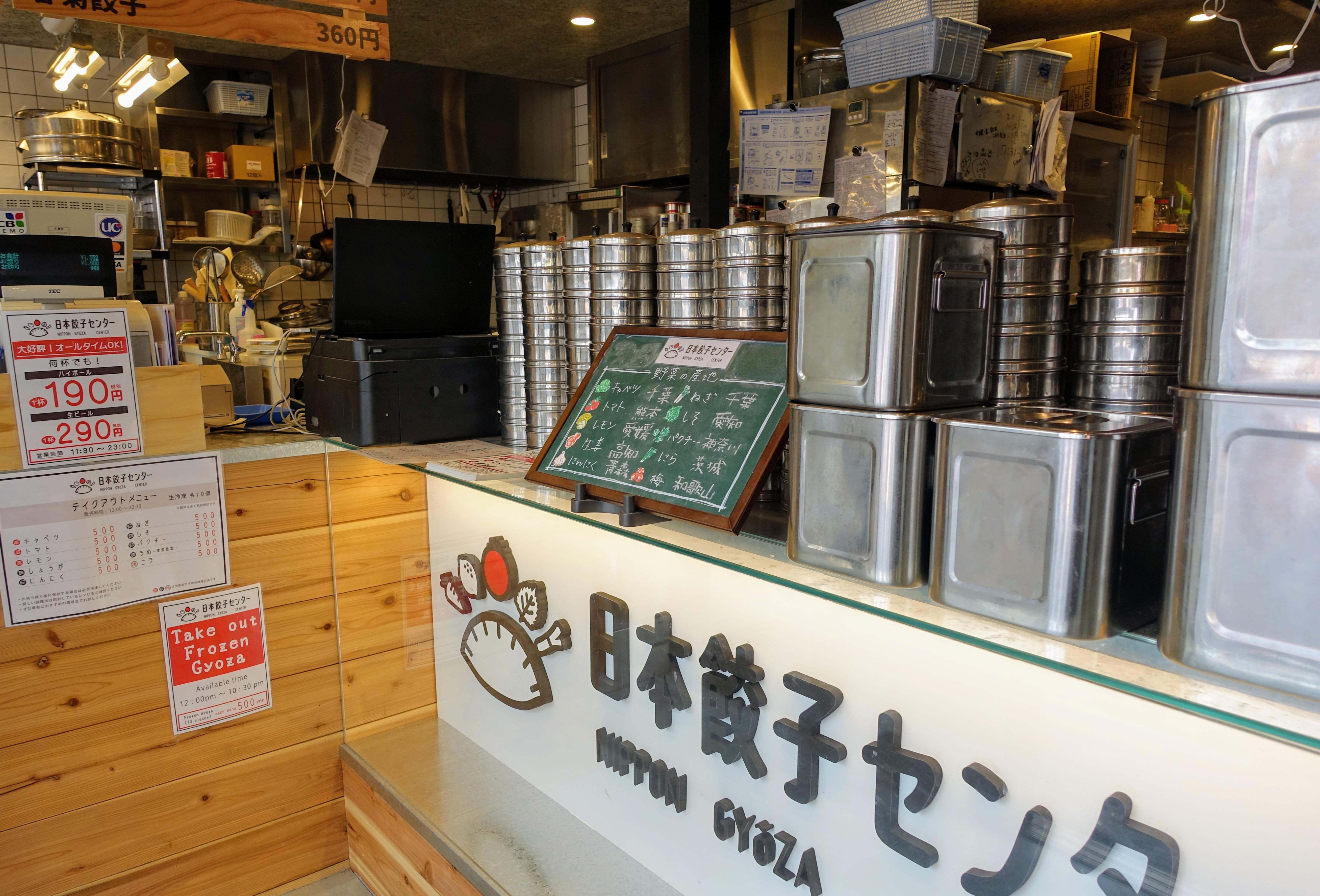 Nippon Gyoza Gotokuji
