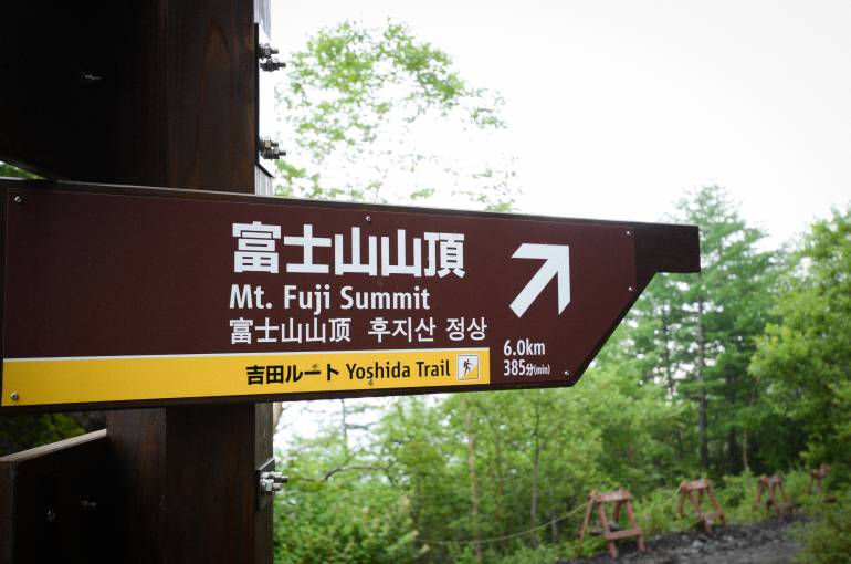 Yoshida Trail Station Number 8 Fuji