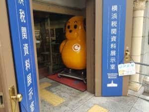 Yokohama Customs Msueum Entrance