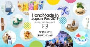 Handmade Festival 2019