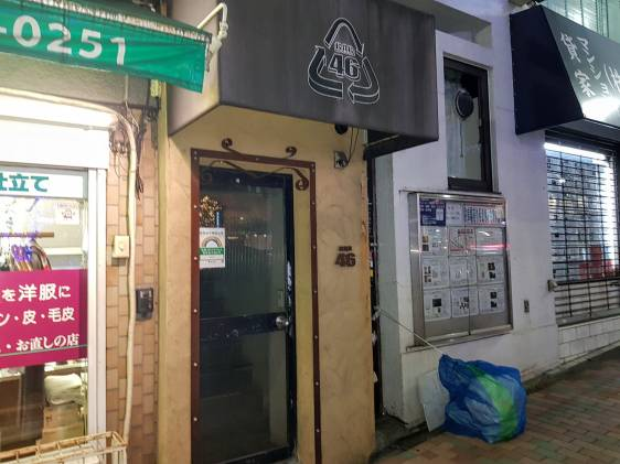 Bar 46 Meguro