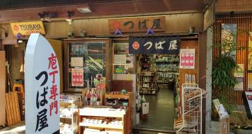 Tsubaya Knife Shop