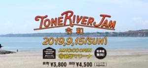 Tone River Jam Event Image