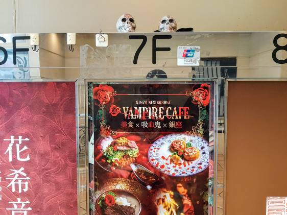 Vampire Cafe Ginza
