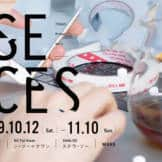 False Spaces Art exhibition