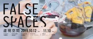 False Spaces Art exhibition