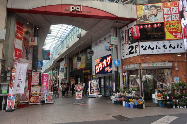 koenji shopping streets
