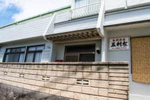 Goriza guesthouse front on Kozushima