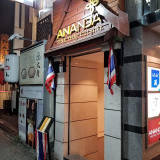Ananda