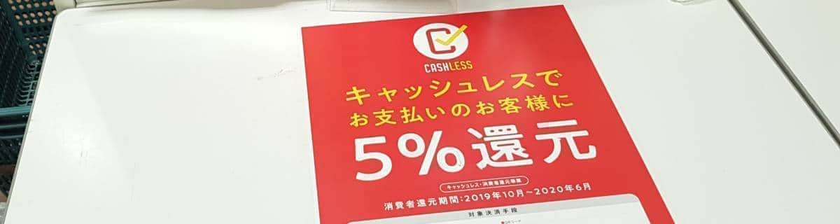 How to Get Points Rebates from the Japanese Government's Cashless Promotion