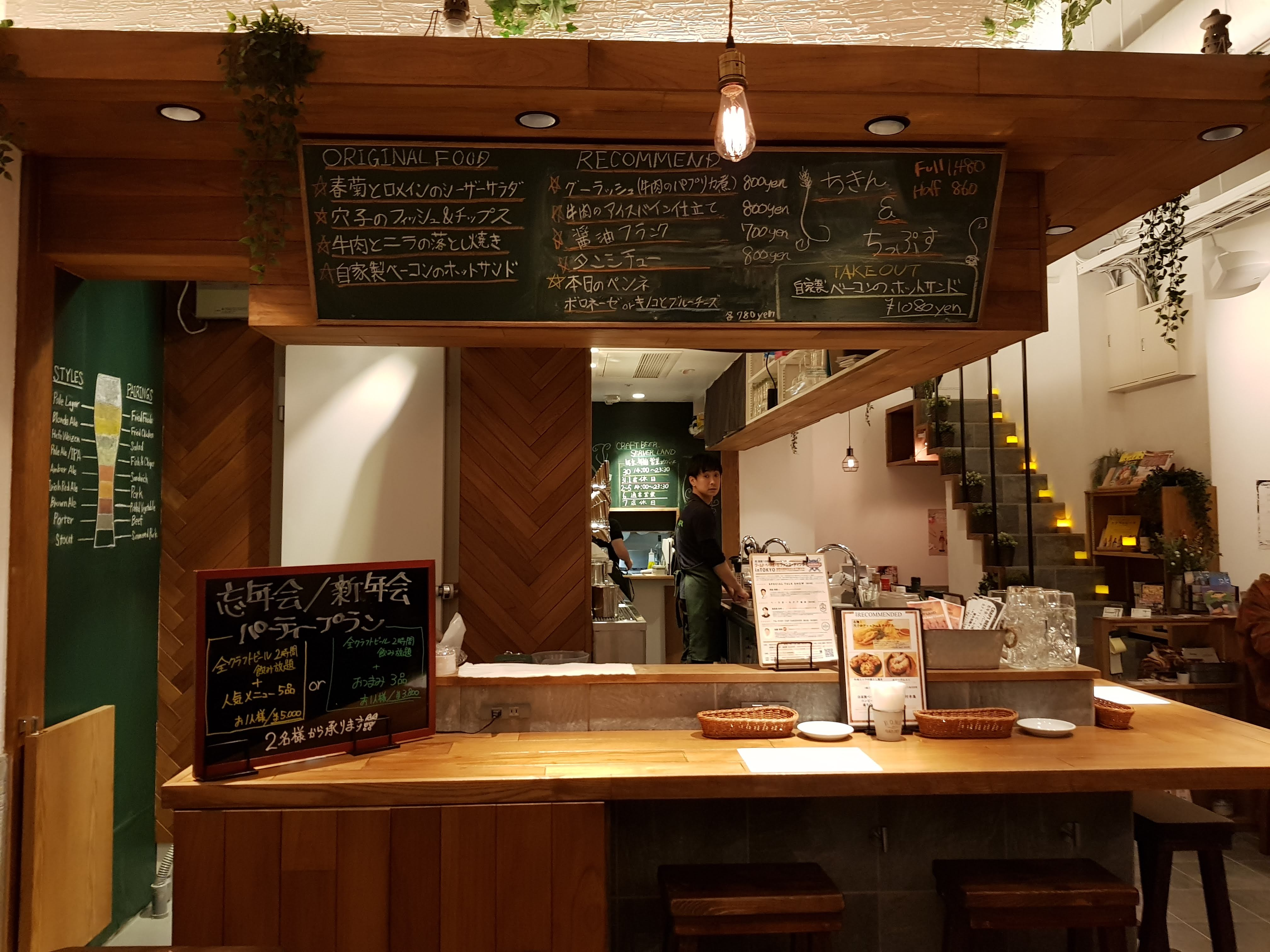 Craft Beer Server Land Akasakamitsuke