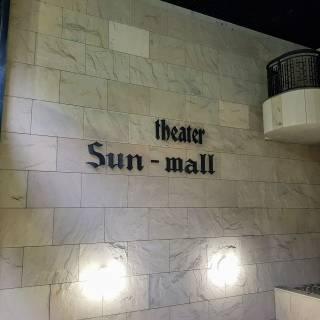 Theater Sun Mall