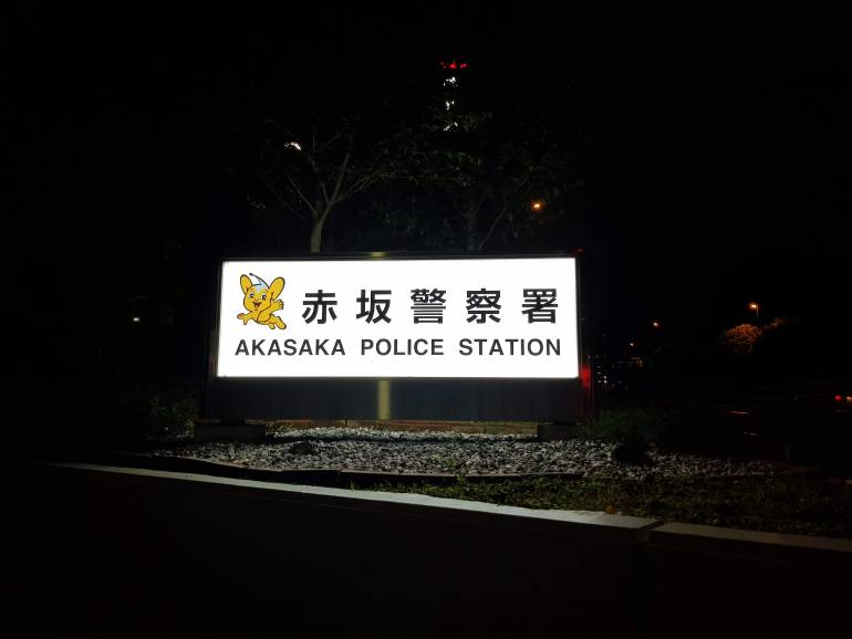 Akasaka Police Station