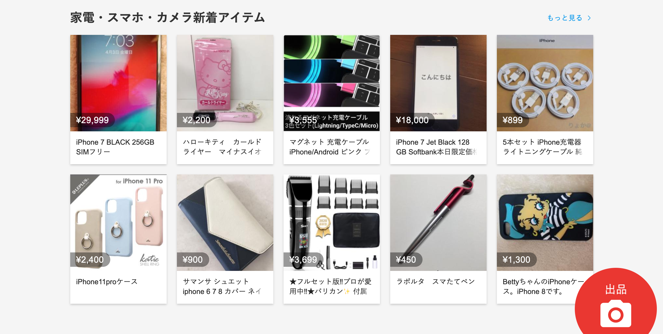 How To Sell Your Stuff Online On Mercari Tokyo Cheapo