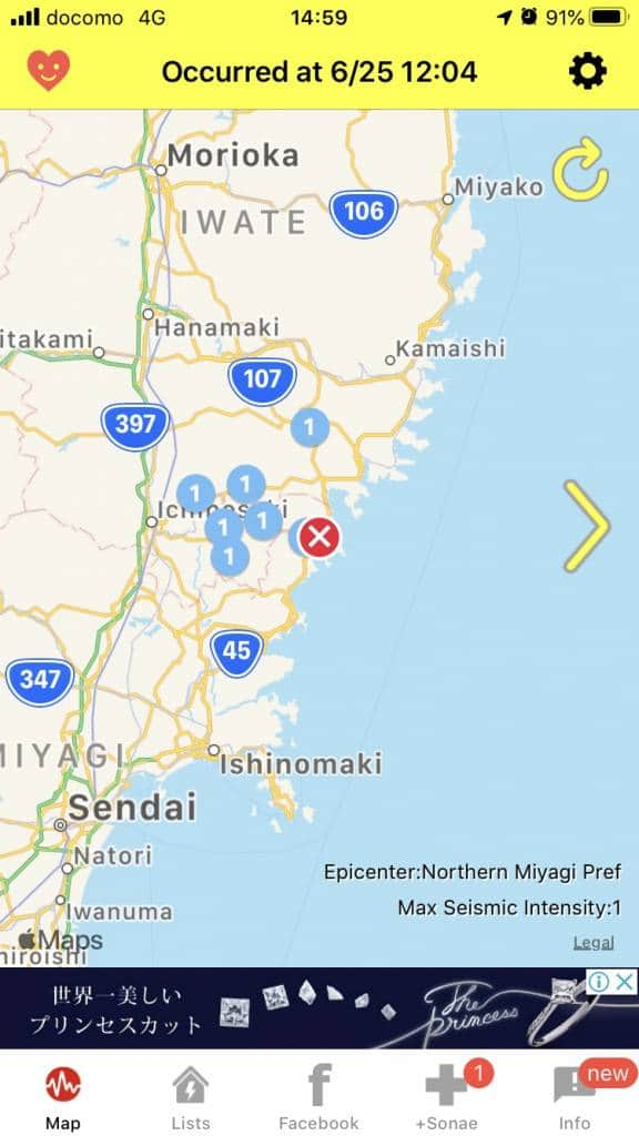 yurekuru call app screenshot