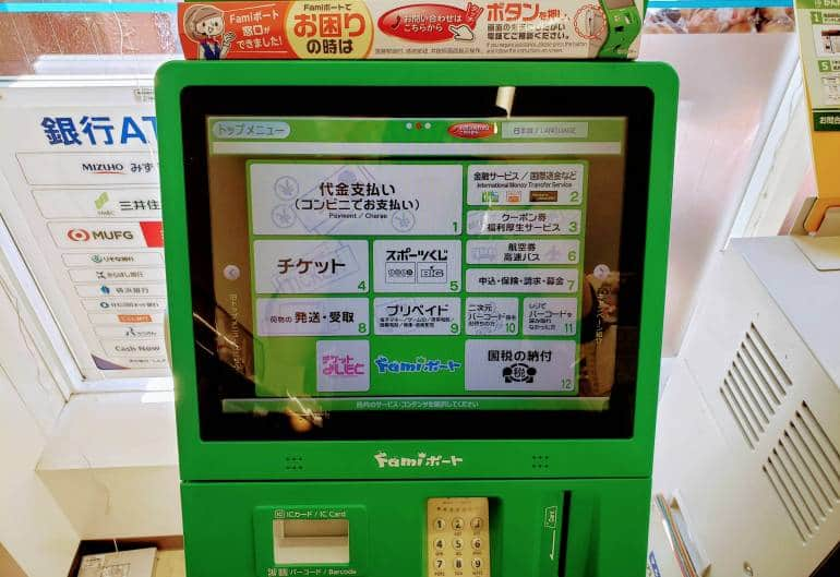 FamilyMart payment screen