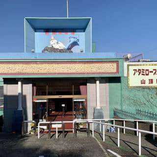 Atami Adult Museum (Hihokan)