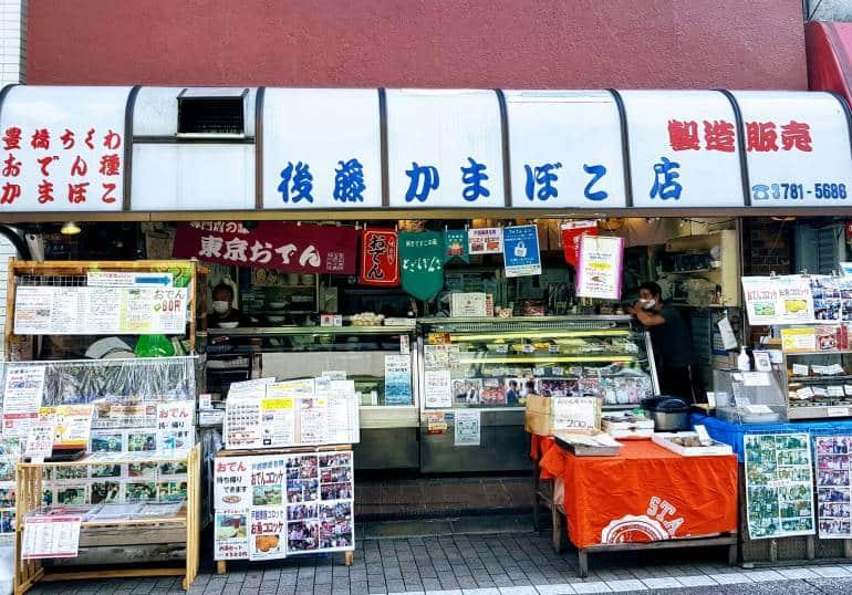 A kamaboko fish cake shop