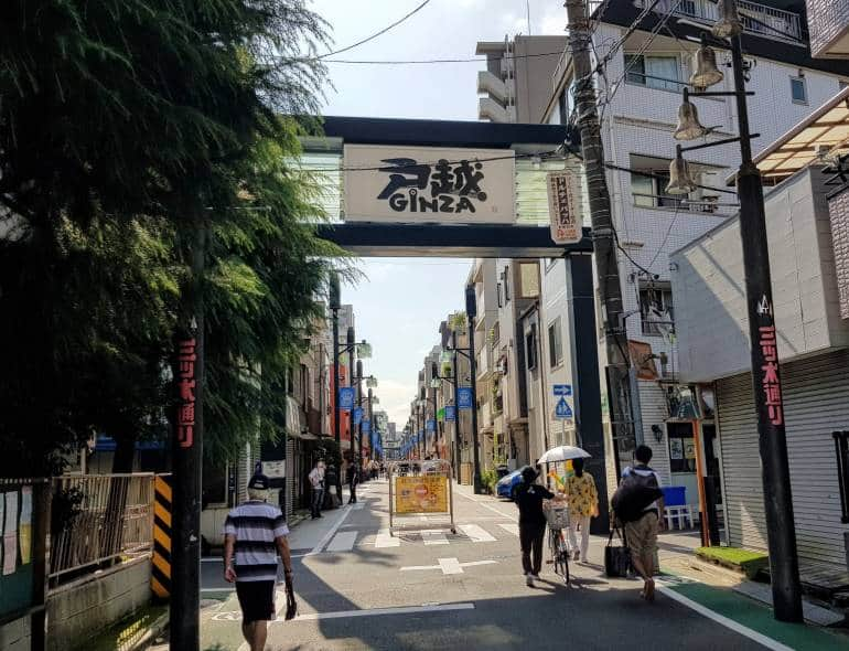 The start of Togoshi Ginza from the east
