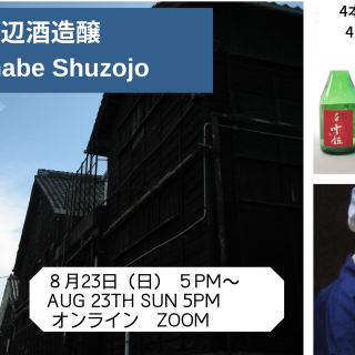 Online Sake Tasting with Female Brewer Asako Watanabe