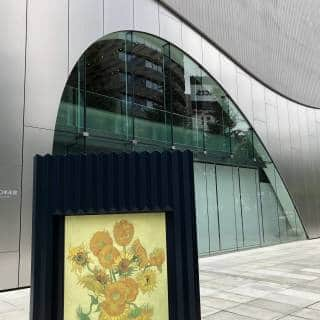 Sompo Museum of Art, Shinjuku