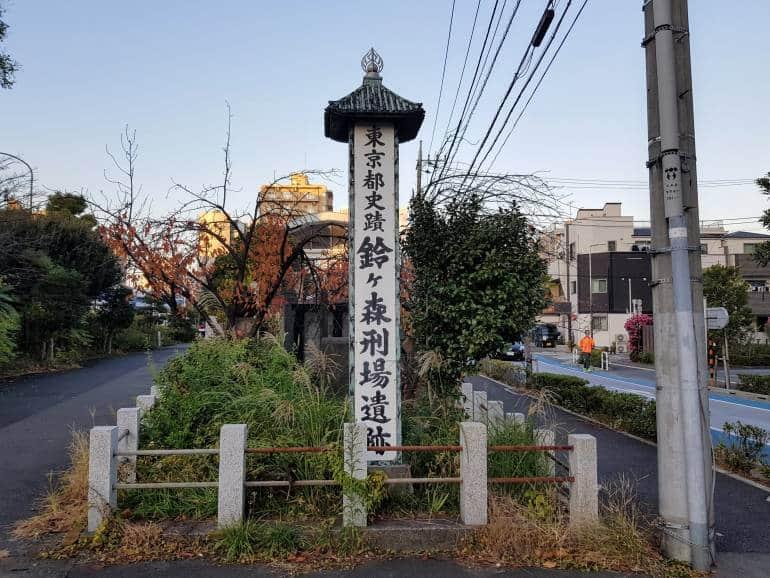 Suzugamori Execution Ground remnants