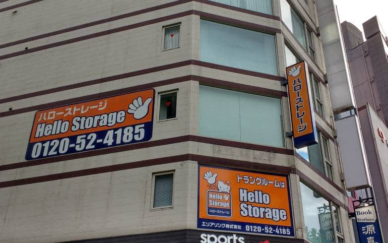 Hello Storage on Yasukuni Dori