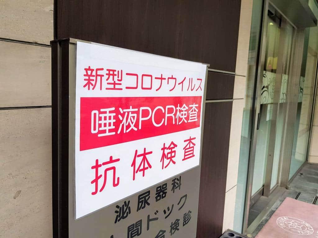 Taisei Clinic PCR COVID-19 testing center Tokyo