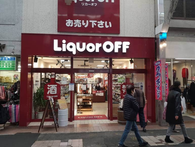 Liquor Off Musashi Koyama