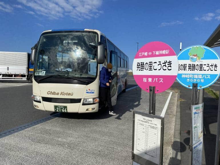 Hakkou-no-Sato-Kozaki-bus-stop