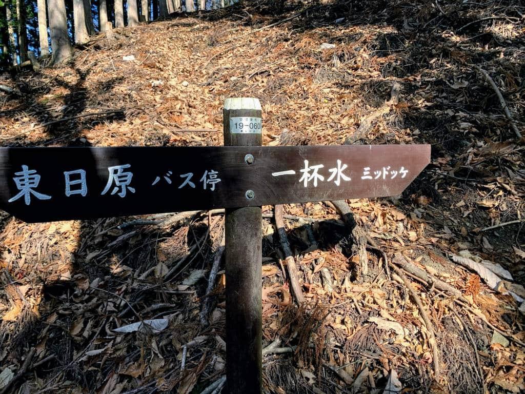 Nippara Mount Tenmoku signpost