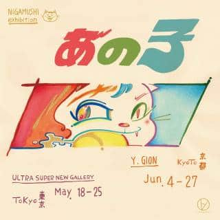 """Tsuyoshi Nigamushi """"That Girl"""" Exhibition"""