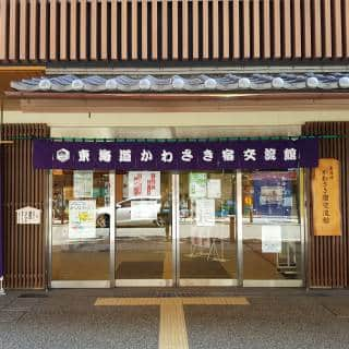 Tokaido Kawasaki Shuku Kohryukan
