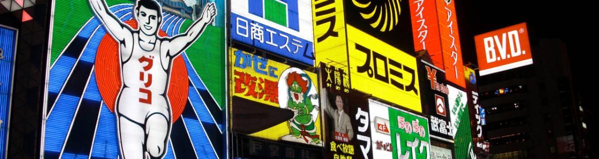 Osaka Guide