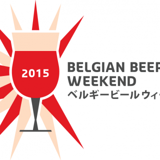 Belgian Beer Weekend Hiroshima 2015