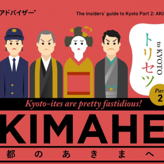 Kyoto Produces Tourist Etiquette Guide with Images of Pissed Off Locals
