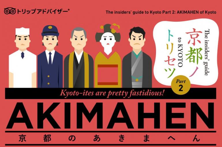 kyoto-etiquette