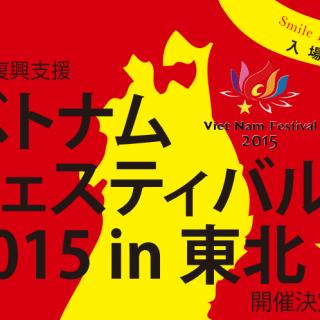Vietnam Festival 2015 in Tohoku