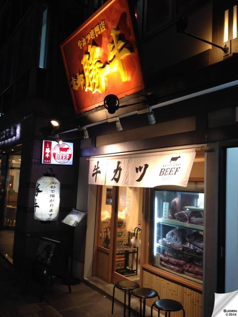 Kyoto,Dining,Restaurant,Wagyu,Beef