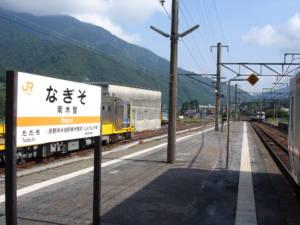 Nagiso Station Nakasendo