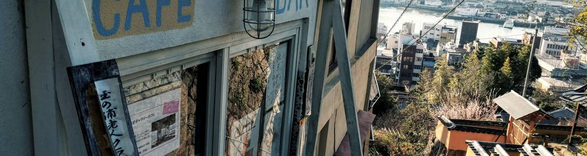 Onomichi – Sleepy Old Town, Cats, Artists and Cycle Baristas