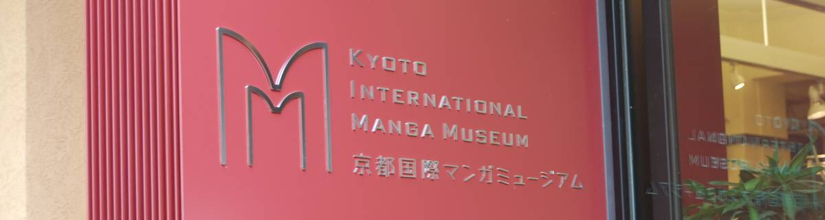 Endless Reading at Kyoto International Manga Museum