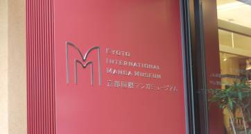 kyoto internationa manga museum